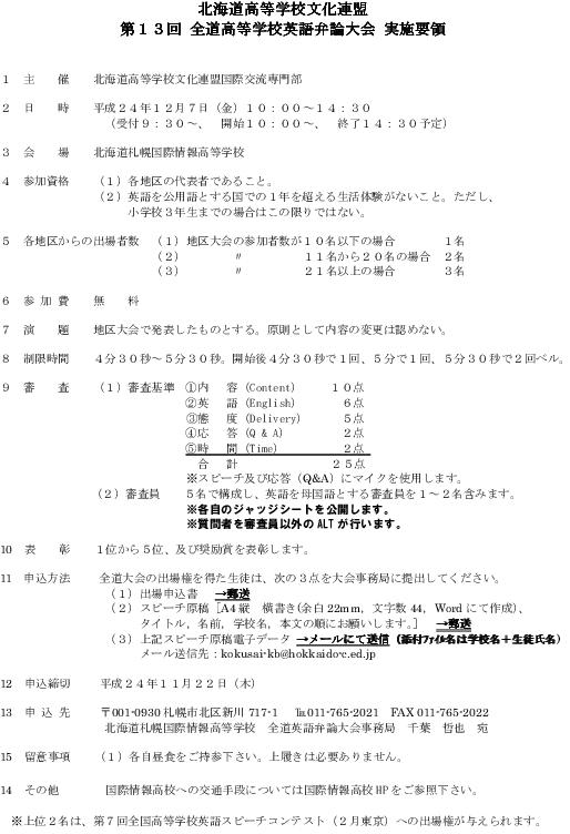 h24-speech-app-form-1-1