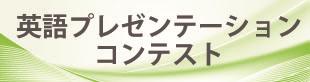 英語プレゼンテーションコンテストのイメージ